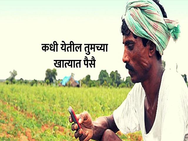 पीएम किसानचे दोन हजार रुपये लवकरच शेतकऱ्यांच्या खात्यात होणार जमा