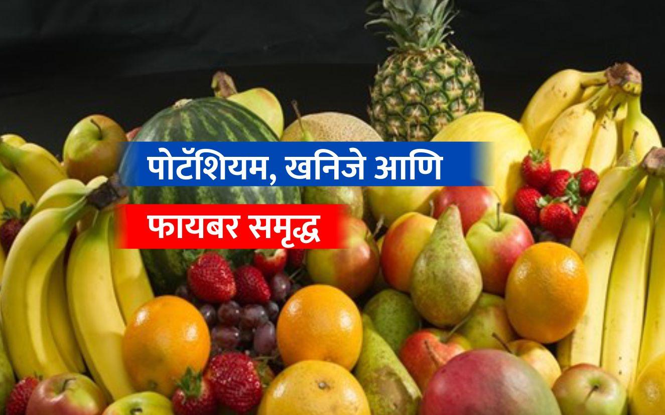 आपले वजन कमी करण्यासाठी आपल्या  आहारात  या फळांचा समावेश करा