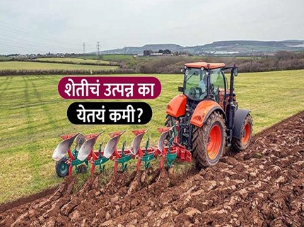 आपल्या शेतजमिनीची उत्पादकता का घटत चालली