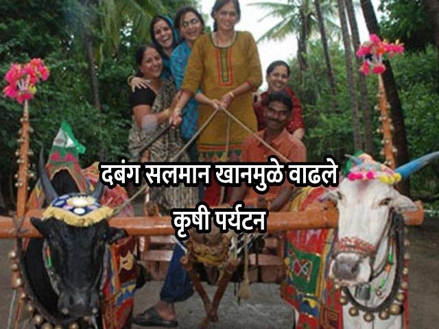 भाईजान सलमान आणि धमेंद्र यांच्यामुळे महाराष्ट्र कृषी पर्यटनाला आली गती,  वाढला शेतीकडे  लोकांचा ओढा