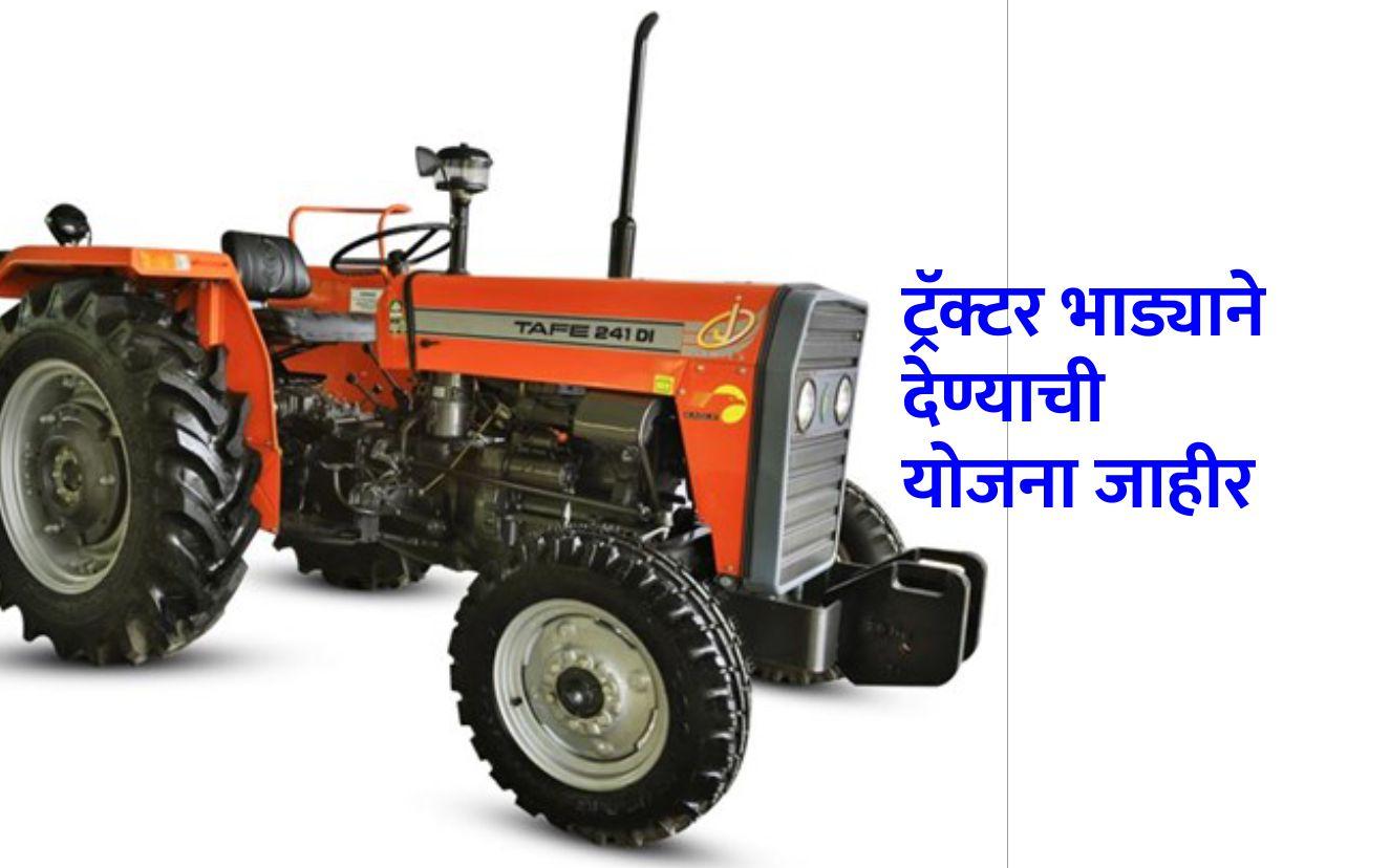 टाफेने(TAFE) शेतकऱ्यांसाठी  विनामूल्य ट्रॅक्टर भाड्याने देण्याची योजना सुरु केली