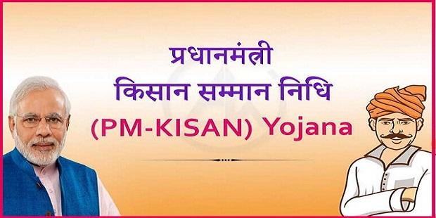 PM Samman Nidhi Yojana: