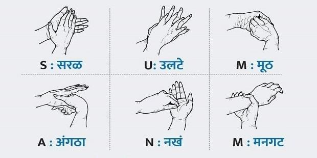 हात कसे धुवाल