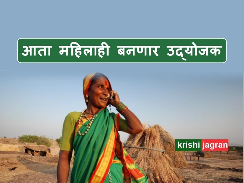 पीएनबीच्या मदतीने महिलाही  होणार उद्योजक ;   आर्थिक मदतीने सुरू करा आपला व्यवसाय