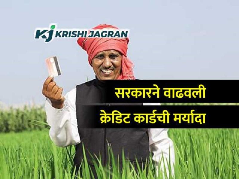 किसान क्रेडिट कार्डवरील मर्यादा वाढली ;  मिळणार ३ लाख रुपयांचे कर्ज