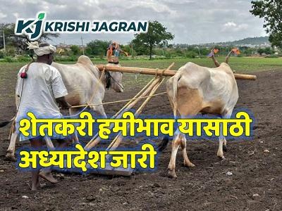 शेतकरी हमीभाव आणि कृषी सेवा अध्यादेश 2020 जारी