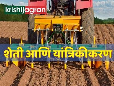 शेतीतील यांत्रिकीकरण गरज व फायदे