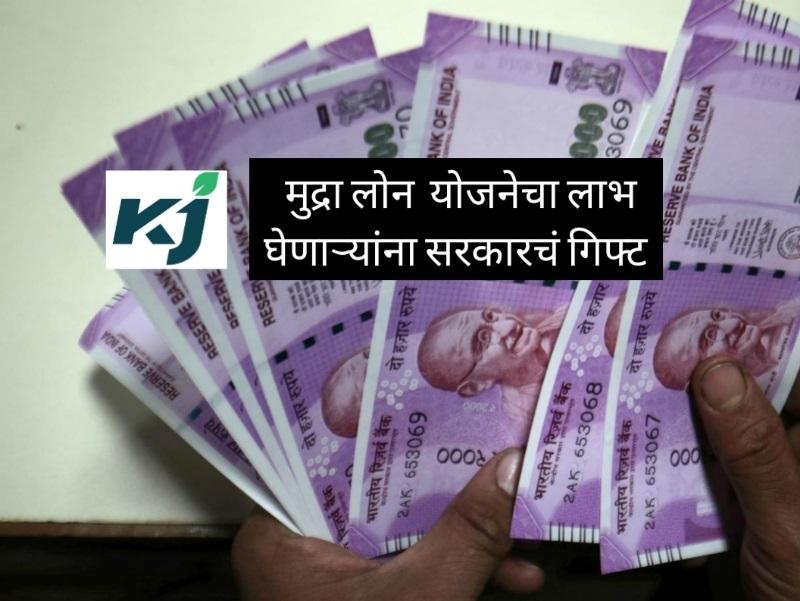 सरकारचा मोठा निर्णय  - ५० हजार रुपयांच्या कर्जावरील व्याजदरात सूट