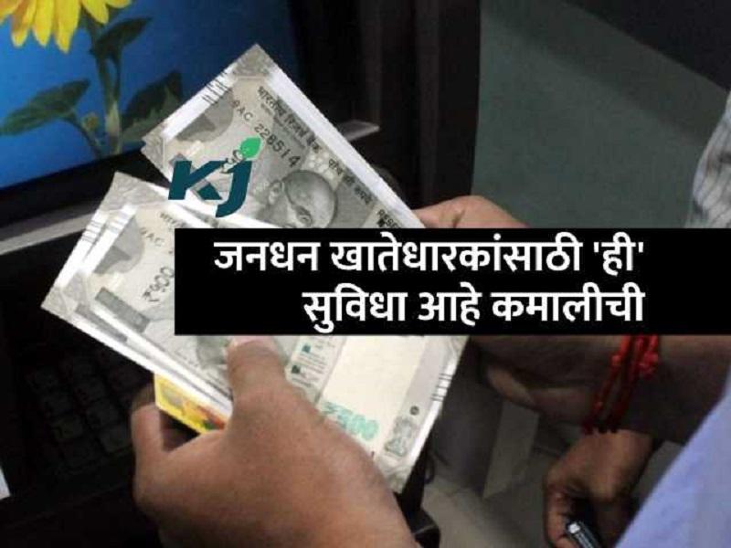 पंतप्रधान  जन धन योजना :    पैसा नसतांनाही बँकेतून मिळवा ५ हजार रुपये