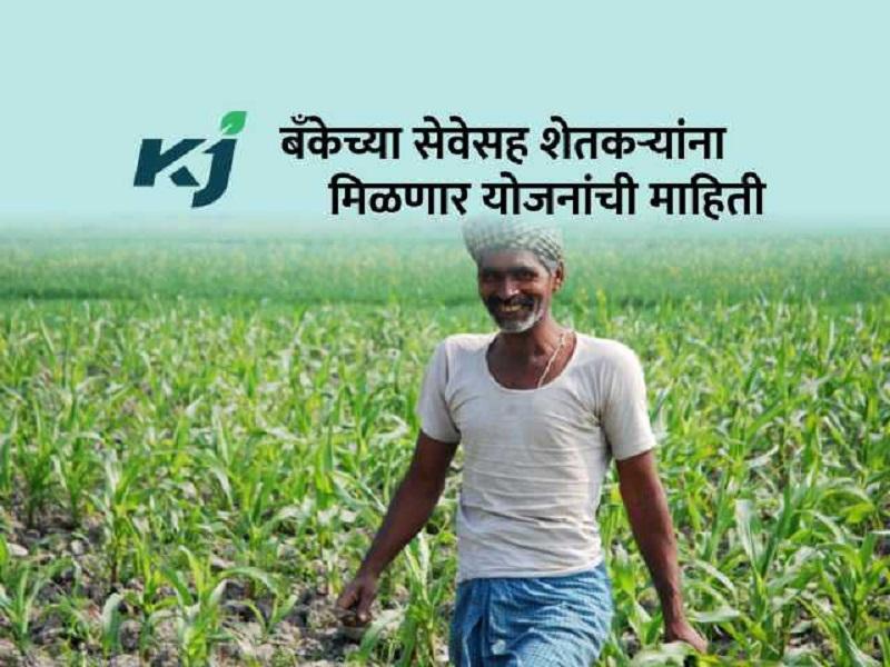 HDFC Bank ने  शेतकऱ्यांसाठी लॉन्च केलं ई- किसान धन App