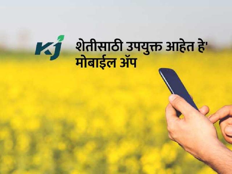 कृषीची माहिती, सद्यस्थितीची माहिती देणारे मोबाईल ऐप