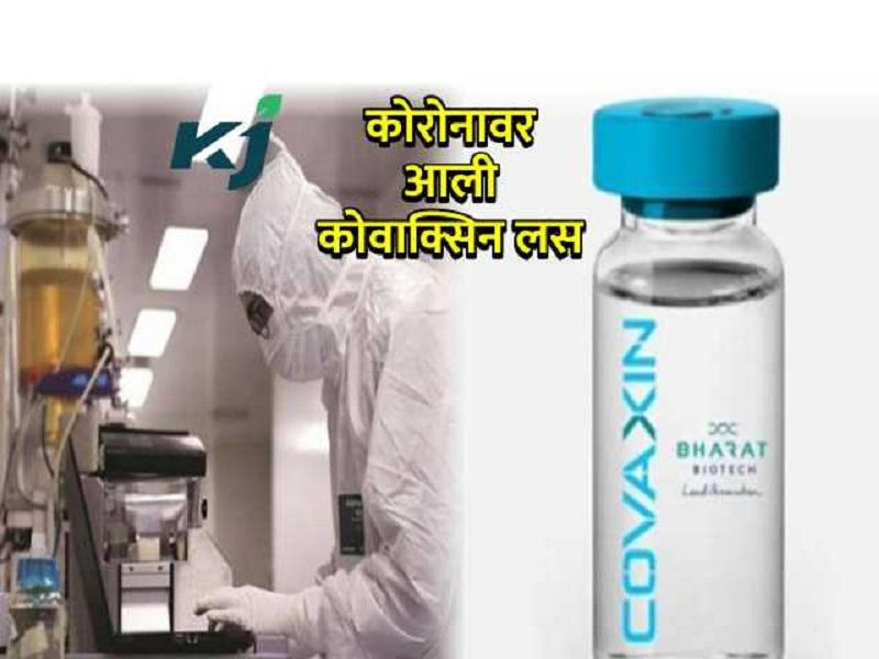 Corona Virus : भारतात बनलेली  लस कोवाक्सिन 15 ऑगस्टपर्यंत लॉन्च होण्याची शक्यता