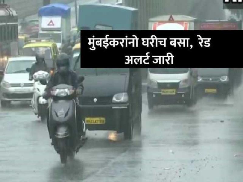 येत्या ४८ तासात मुंबईसह राज्यात होणार  मुसळधार पाऊस