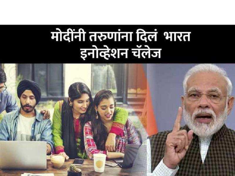 पंतप्रधान मोदींचं टेक सॅव्ही तरुणाईला आवाहन ;  भारत करणार मेक इन इंडिया ऐप