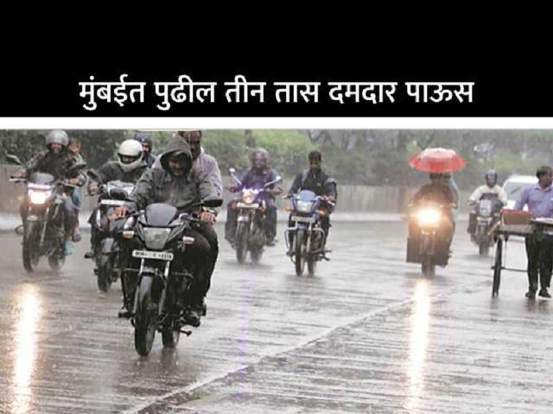 पावसाने मुंबईला झोडपलं , पुढील तीन तास होणार मुसळधार पाऊस