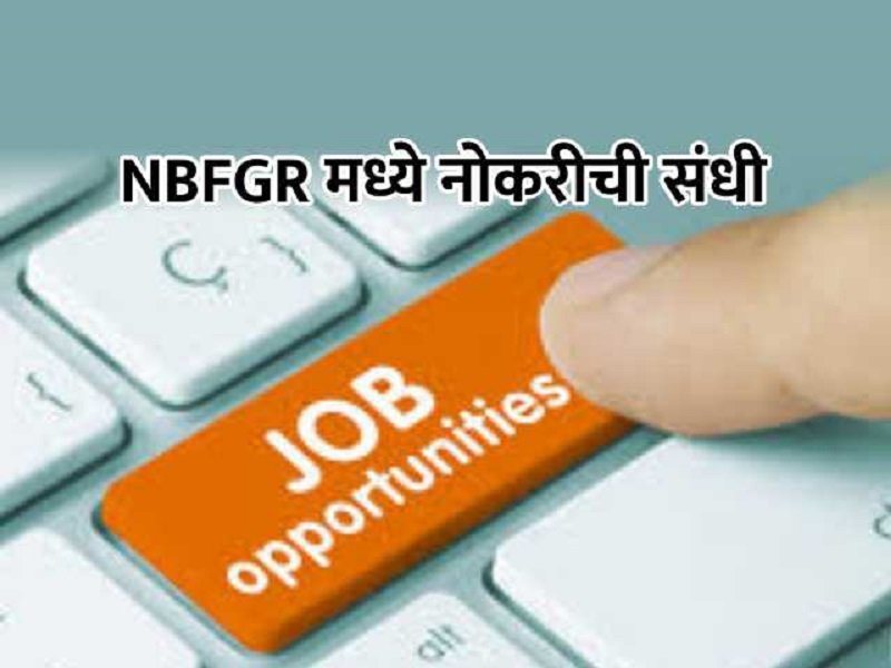 ICAR- NBFGR Recruitment 2020: 'या'  पदांसाठी आहे भर्ती , त्वरीत करा अर्ज