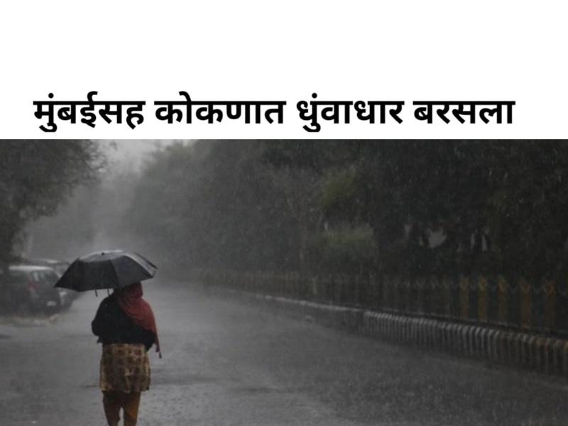 हवामान : देशातील पाच राज्यात मुसळधार पाऊस होण्याची शक्यता
