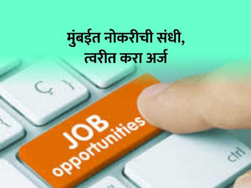 मुंबई मेट्रोमध्ये नोकरीची संधी , पगार आहे १.२२ लाखापर्यंत