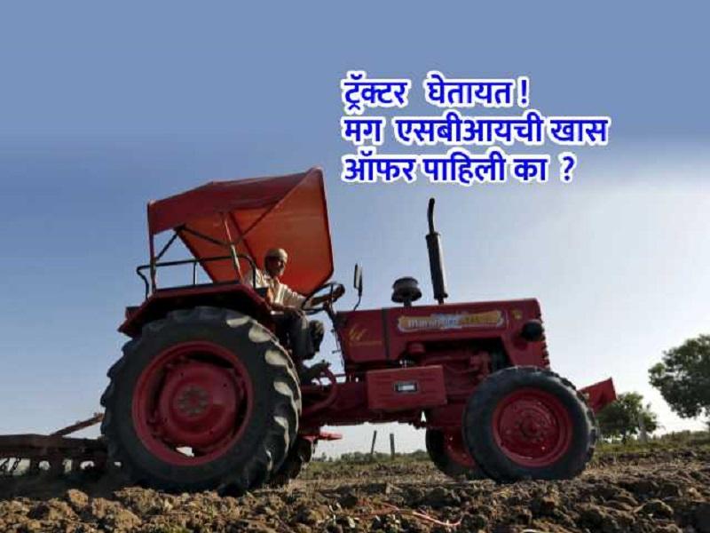 शेतकऱ्यांसाठी मोठी बातमी ;   ट्रॅक्टरसाठी  एसबीआयने आणलं स्वस्त दरातील कर्ज