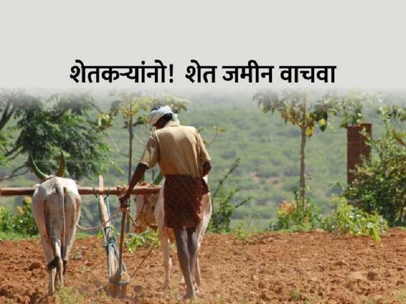 जमिनीच्या सुपिकतेसाठी मृदा संवर्धन आहे महत्त्वाचे