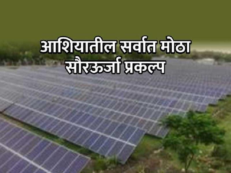 पंतप्रधान मोदींच्या हस्ते मध्यप्रदेशातील सौरऊर्जा प्रकल्पाचे उद्घाटन