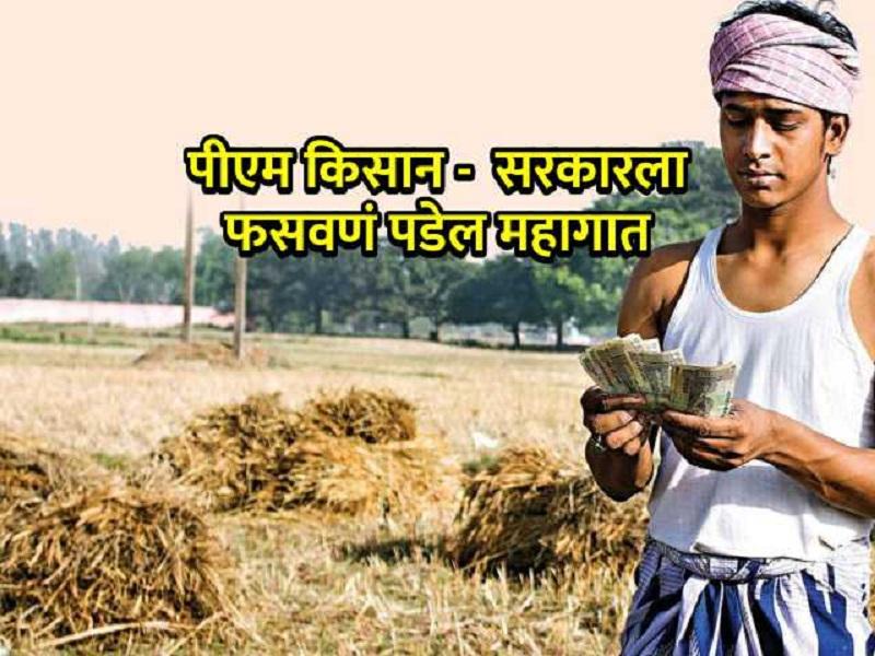 पीएम किसान योजना :   आठ  राज्यातील १ लाख १९ हजार जण बनावट लाभार्थी