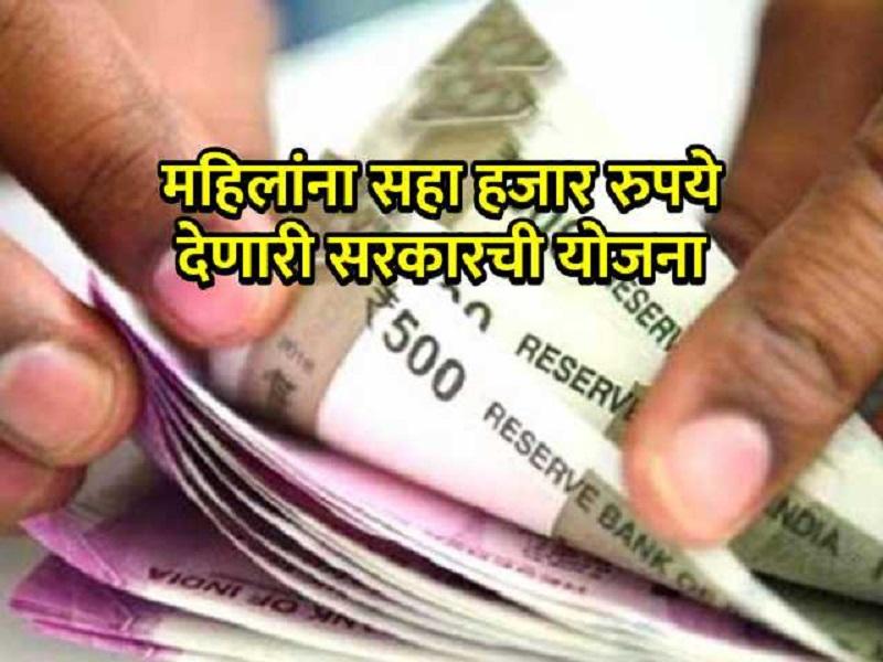 अहो ताई !   महिलांना ६ हजार रुपये देणाऱ्या योजनेची माहिती आहे का ?