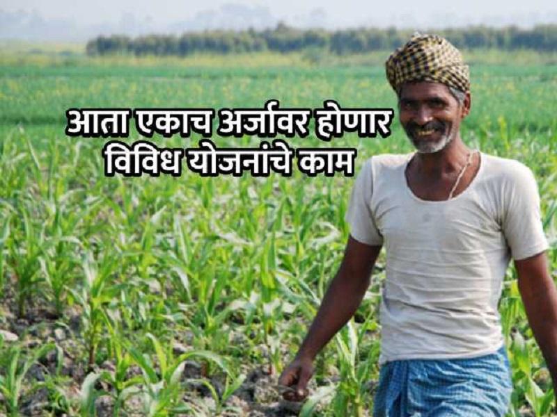 एकाच अर्जावर मिळणार  विविध योजनांचा लाभ;  शेतकऱ्यांसाठी महाडीबीटी पोर्टल सुरू