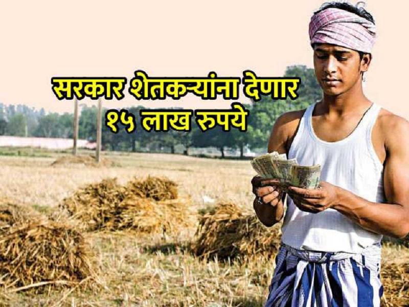 पीएम किसान एफजीओ योजना : शेतकऱ्यांना सरकार देणार १५ - १५ लाख रुपये