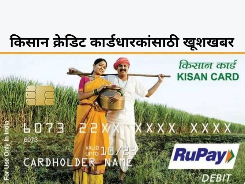किसान क्रेडिट कार्डवर दिले जाणारे 3 लाखांपर्यंतचे कर्ज बिन व्याजी द्या- भुसे