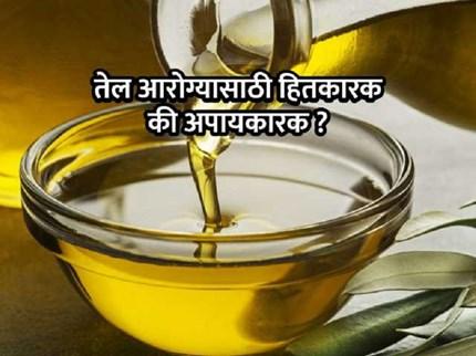 आरोग्यासाठी 'या' तेलांचा होतो फायदा;  जाणनू घ्या! तेलांचे गुण