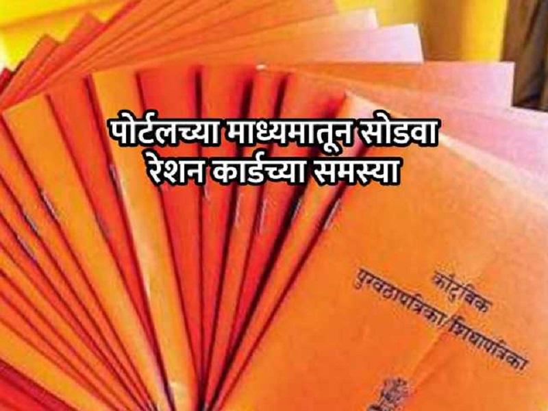 सरकारची नवी योजना;  'या' दोन पोर्टलच्या माध्यमातून मिळेल रेशनकार्डची माहिती