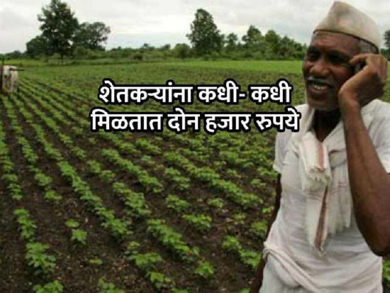 पीएम किसान योजना  :  जाणून घ्या ! कधी येतो आपल्या खात्यात  २ हजार रुपयांचा हप्ता