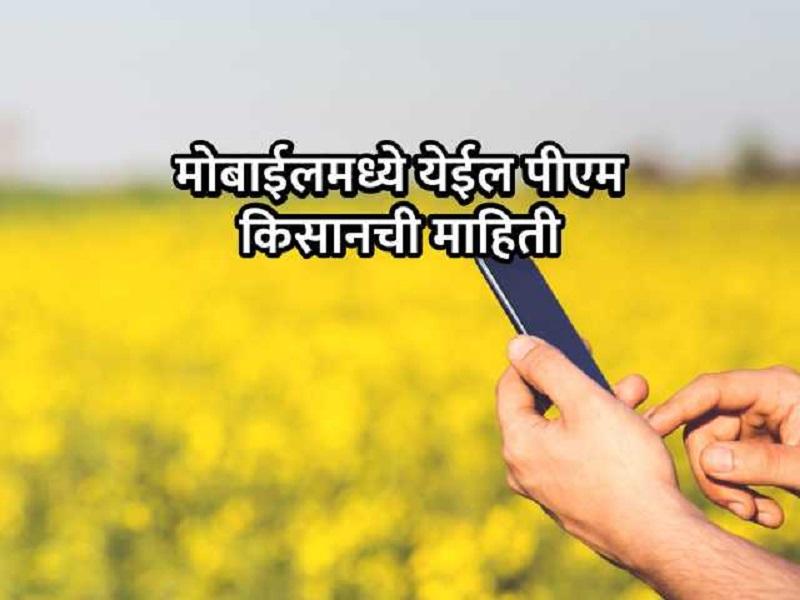 मोबाईल एपद्वारे मिळेल पीएम किसान योजनेची माहिती;  जाणून घ्या!   लाभार्थी स्थिती अन् बरेच काही...