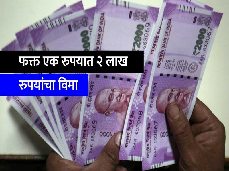 सरकारच्या 'या' योजनेतून फक्त एक रुपयात येतोय २ लाख रुपयांचा विमा