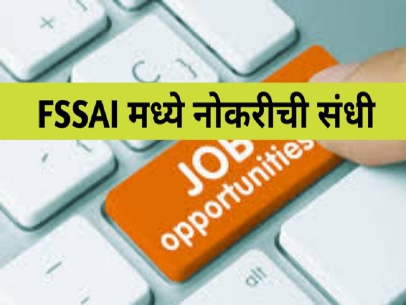 FSSAI Recruitment 2020: FSSAI मध्ये मुख्य व्यवस्थापकासाठी भरती;   त्वरीत करा अर्ज