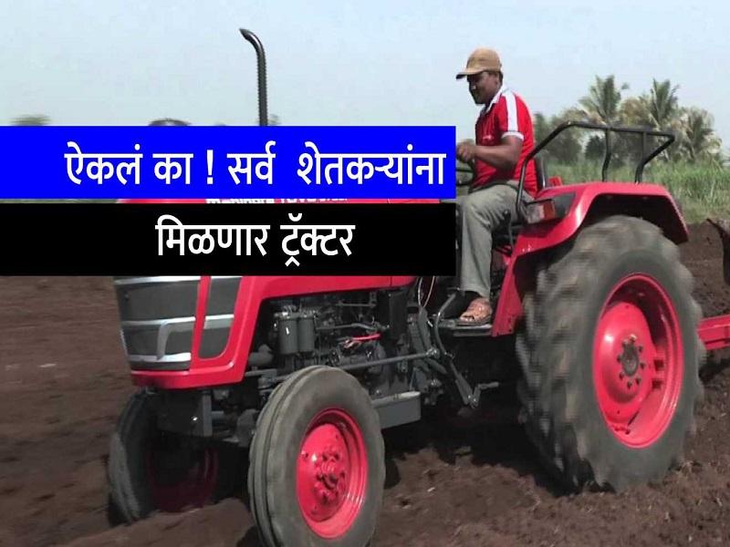 PM Kisan Tractor Yojana : ऐकलं का ! प्रत्येक शेतकरी होणार ट्रॅक्टरचा मालक