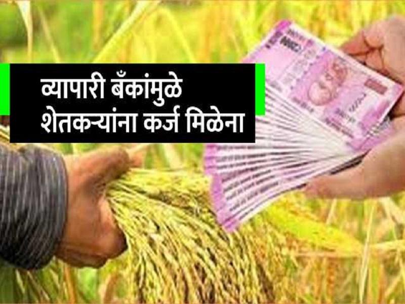 जिल्हा बँक बळीराजाच्या पाठिशी; आतापर्यंत ५० टक्के शेतकऱ्यांना  मिळालं कर्ज