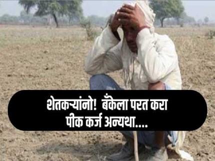 किसान क्रेडिट कार्डधारकांनो !  वीस दिवसात परत करा कृषी कर्ज ;  अन्यथा...