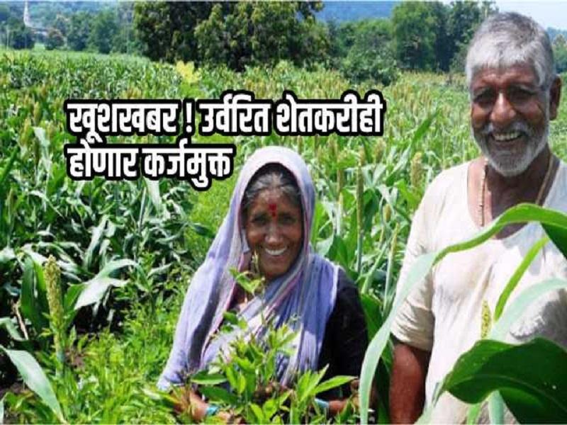 कर्जमुक्ती योजना  : पात्र उर्वरित शेतकऱ्यांना पैसे मिळण्याचा मार्ग मोकळा