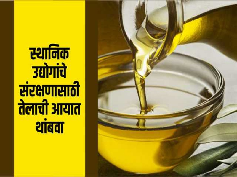 देशी  उद्योगांचे संरक्षण करण्यासाठी खाद्य तेलाची आयात  थांबवा : सोपा