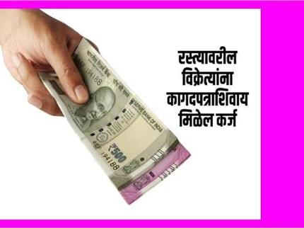 कोणतेही कागदपत्र न देता विक्रेत्यांना मिळेल 10 हजार रुपयांपर्यंत कर्ज