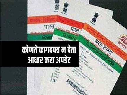 Aadhaar Card मध्ये विना कागदपत्राद्वारे अपडेट करा   आपला पत्ता