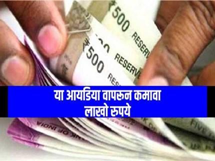 Business Idea : कंपन्यांची Franchise  घेऊन करा अनेक व्यवसाय;  होईल लाखो रुपयांची कमाई