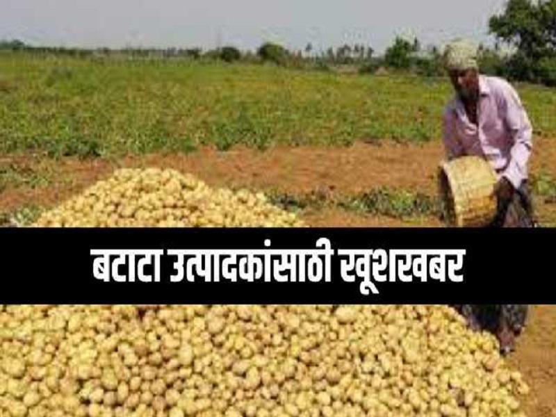 आता बटाटा लागवड होणार जलद;  महिंद्रा कंपनीने लॉन्च केले बटाटा लागवडीचे यंत्र