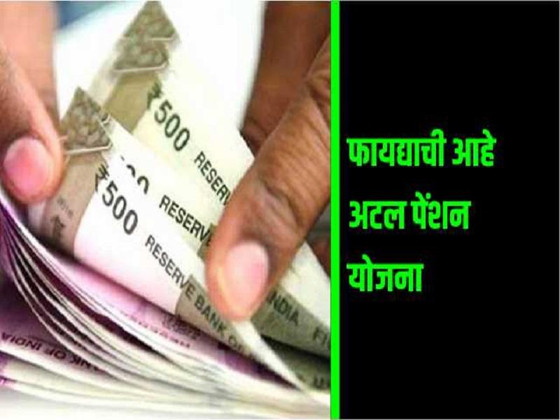 अटल पेन्शन योजना :  दरमहा मिळतील ५ हजार रुपये ; वयाच्या ६० वर्षानंतर नसेल पेन्शची चिंता