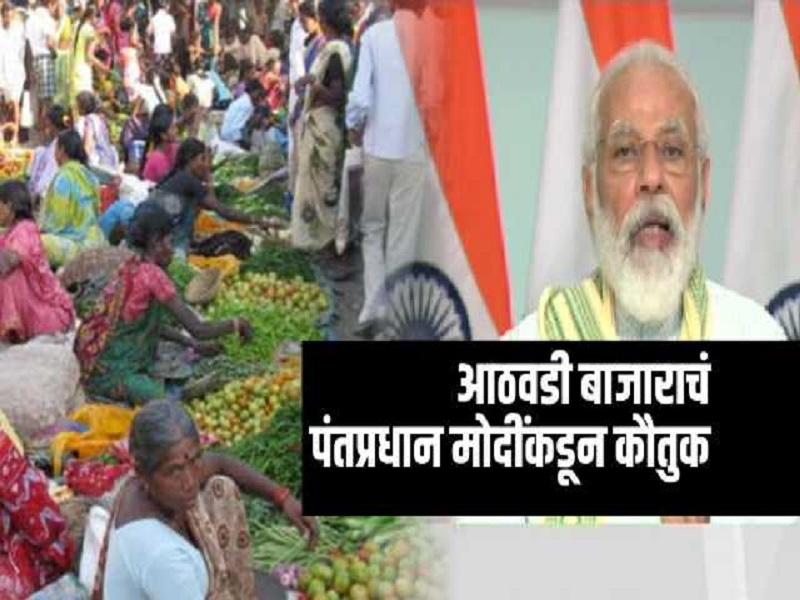 पुणे-मुंबईतील आठवडी बाजाराचं पंतप्रधान मोदींनी केलं कौतुक ;  शेतकरी समुहामुळे यशस्वी झाला बाजार