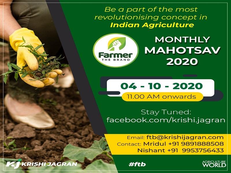 कृषी जागरण ४ ऑक्टोबरला साजरा करणार #ftb मासिक महोत्सव