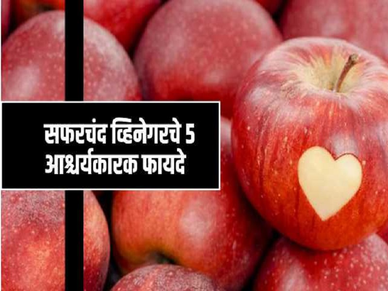 सफरचंद व्हिनेगरचे आरोग्यदायी फायदे;   वजन कमी करण्यास करते मदत