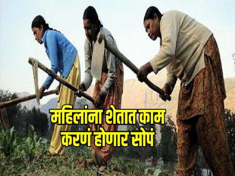 लागवडीपासून ते काढणीपर्यंतची कृषी यंत्रे;   सोपं होईल महिलांचं काम